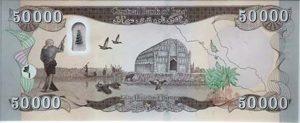50,000 Iraqi Dinar Banknote